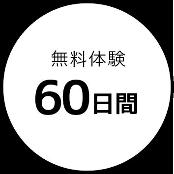 無料体験60日間