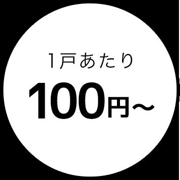1戸あたり100円~